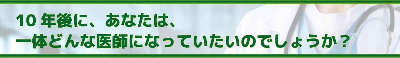 zaitaku_10_03