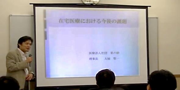 No3_zaitaku_seminor03