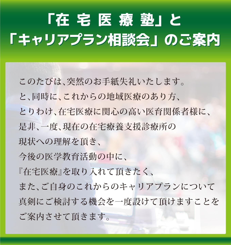 zaitaku_10_02_3