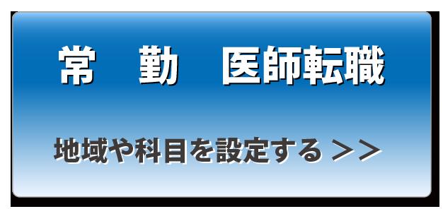 career de medical doctor 常勤求人情報検索